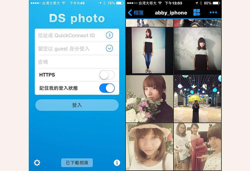 app DS photo