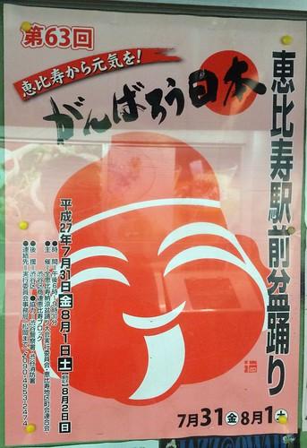 恵比寿駅前盆踊り2015