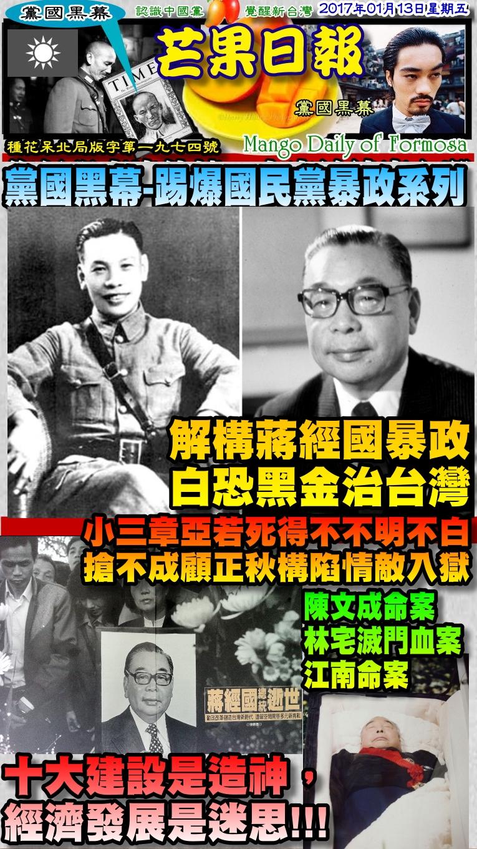 170113芒果日報--黨國黑幕--解構蔣經國暴政,白恐黑金治台灣