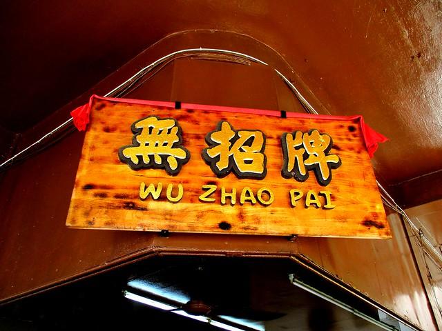 Wu Zhao Pai
