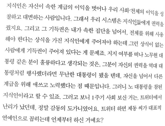 독서노트 | 김제동이 만나러 갑니다6