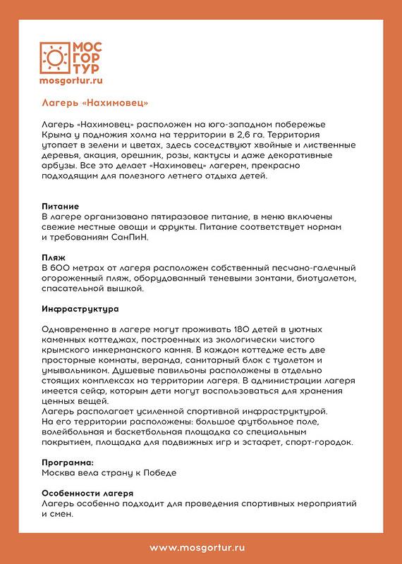Shabloni_1
