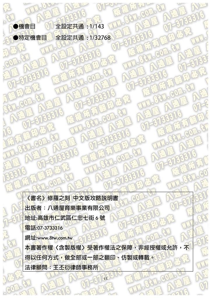 S0262修羅之刻 中文版攻略_Page_16