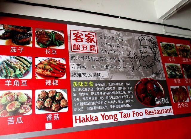 Hakka Yong Tau Foo Sibu