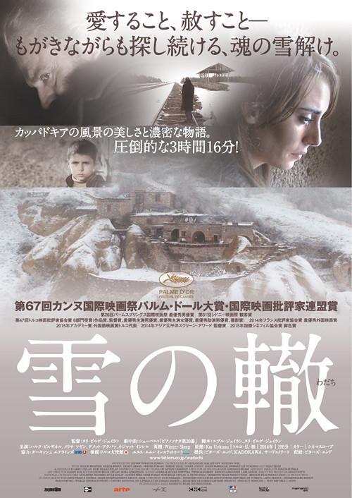 映画『雪の轍』日本版ポスター