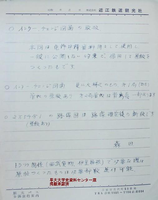 祝名神高速全通50周年 当時のIC (3)