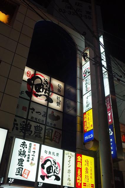 魚えん(Gyoen) 31
