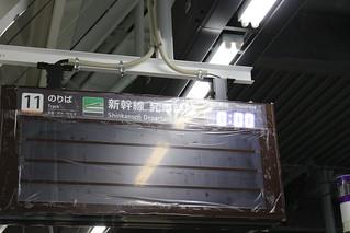 奥津軽いまべつ駅 上りホーム発車案内板