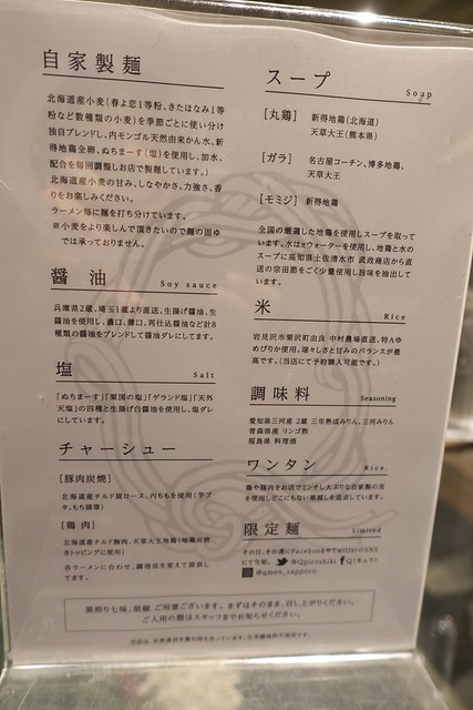 ラーメンQ 10回目_03