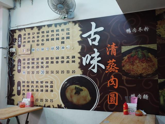 台中第五市場,古味清蒸肉圓