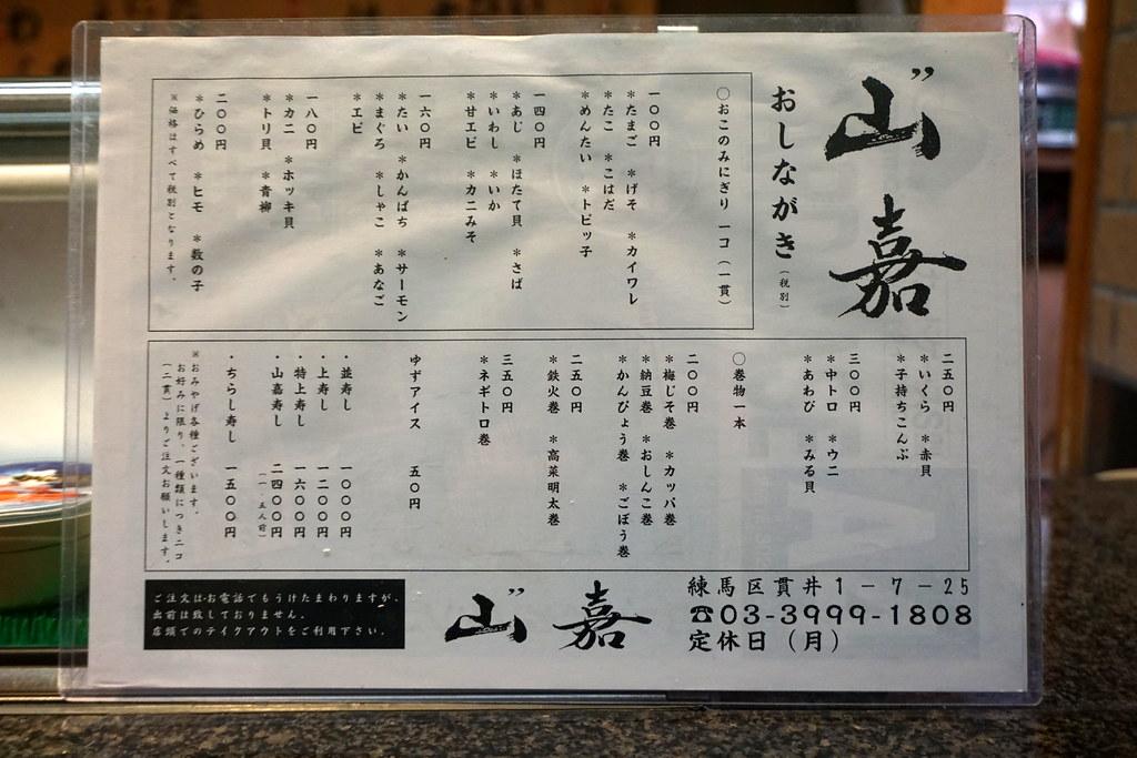 山嘉(中村橋)