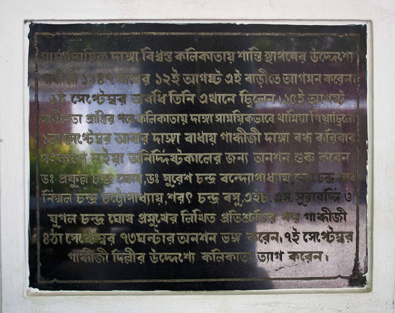 Marble Tablet inside - Hyderi Manzil or Gandhi Bhawan - Kolkata, India