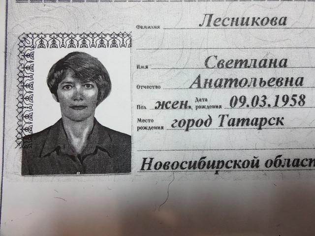 Лесникова Светлана (потерпевшая № 2)