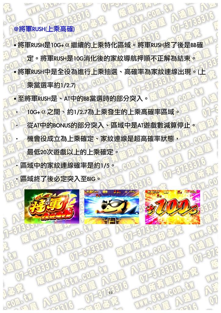 S0196吉宗 極 中文版攻略_Page_11