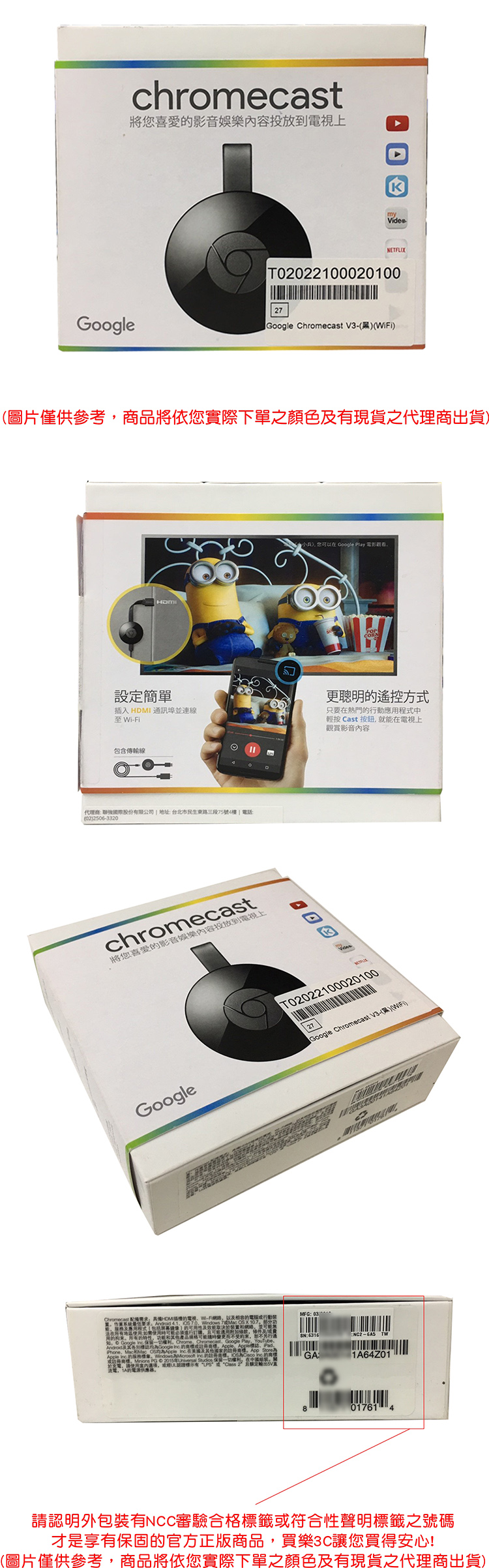 Google Chromecast V3 電視棒