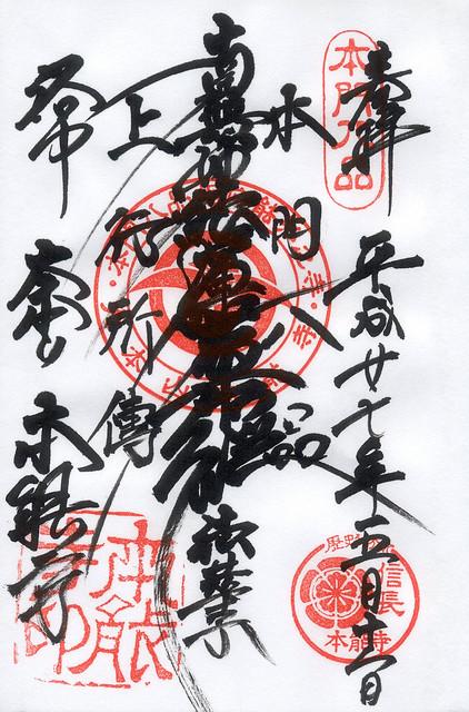 御首題 南無妙法蓮華経/本能寺(Honno-ji Temple / Kyoto City) 2015/05/11