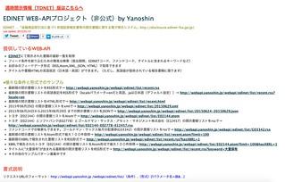 金融庁EDINET_WEB-API_by_やのしん