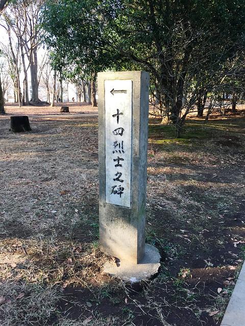 代々木公園・十四烈士
