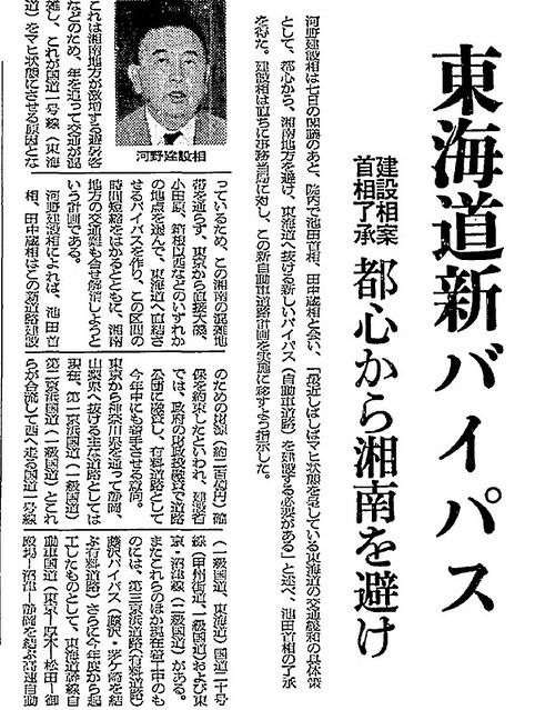 小田原厚木道路は河野一郎の政治路線だった3