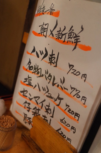 Horumon Dan Hanare 09