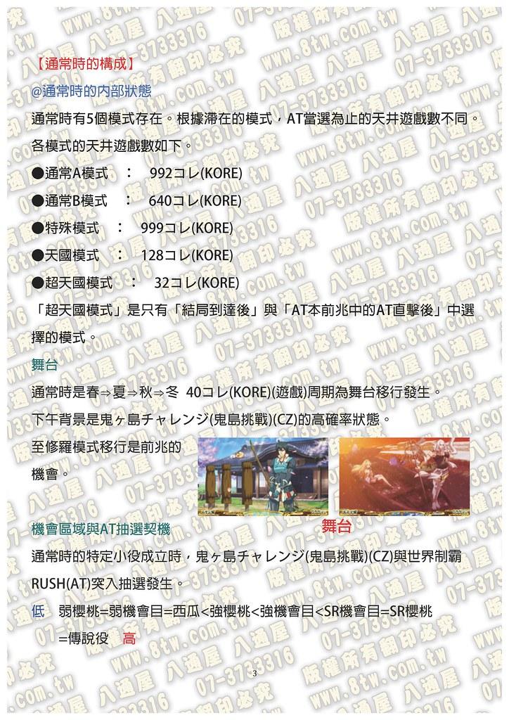 S0252戰國大亂鬥2 中文版攻略_Page_04