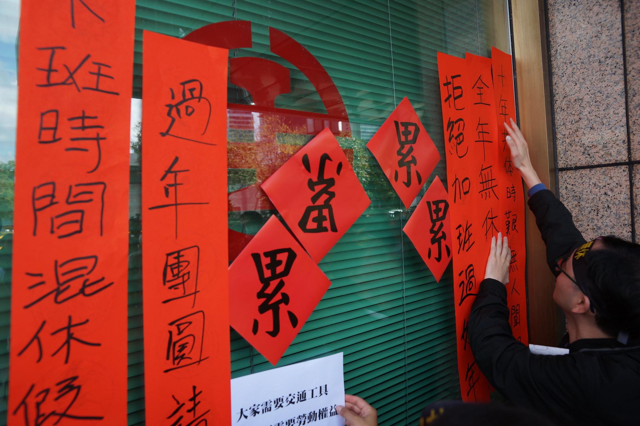 工会写有劳工处境与诉求的春联贴满铁路局门口。(摄影:王颢中)