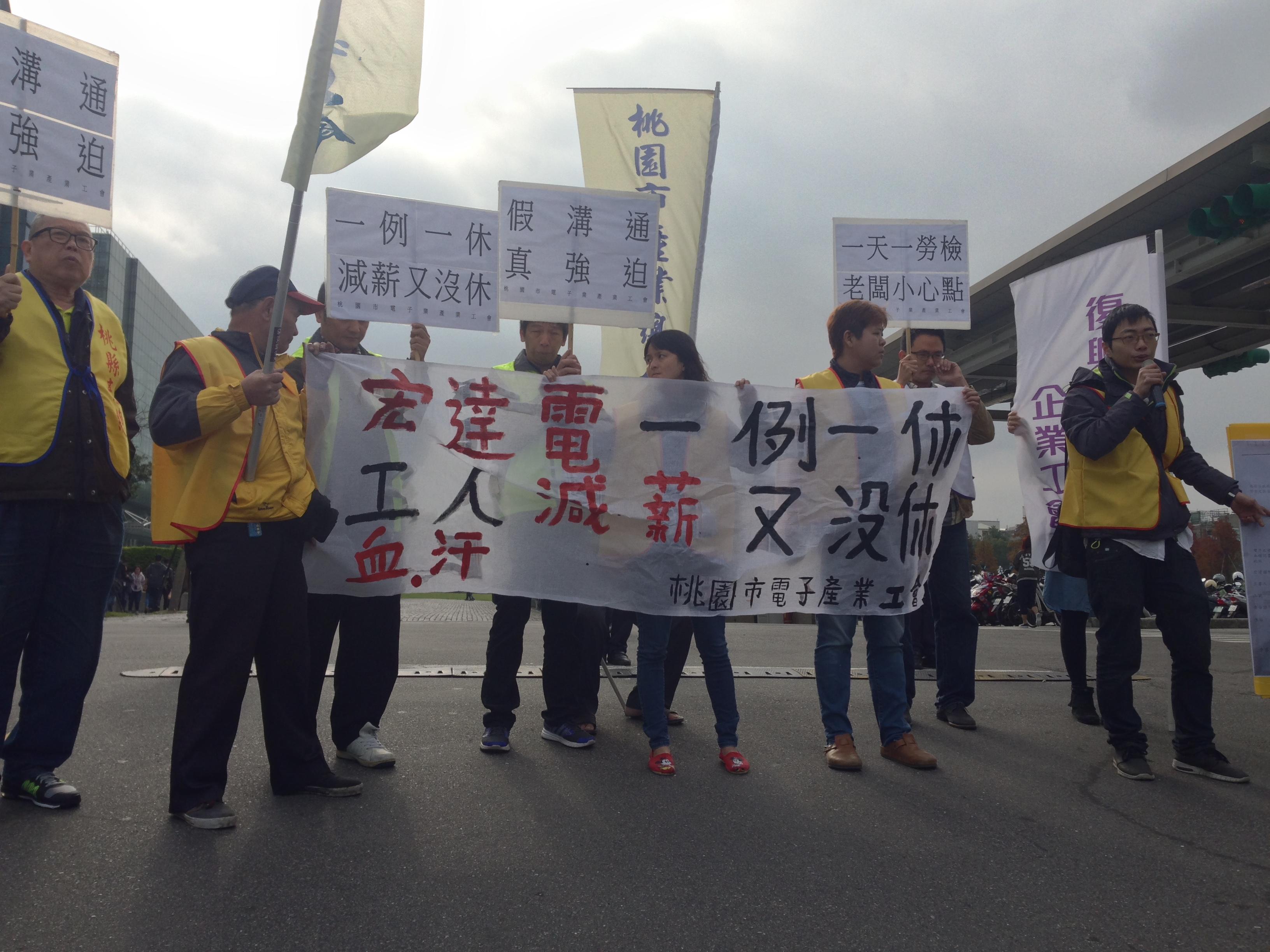 宏達電逼迫勞工簽署「變更薪資結構」與「國定假日調移」兩份同意書,勞團今日聚集於宏達電公司門前抗議。(攝影:張宗坤)