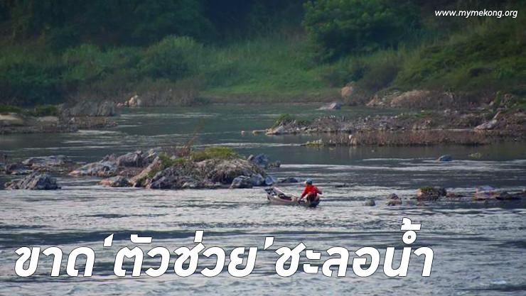 แม่น้ำโขง สายน้ำแห่งชีวิต