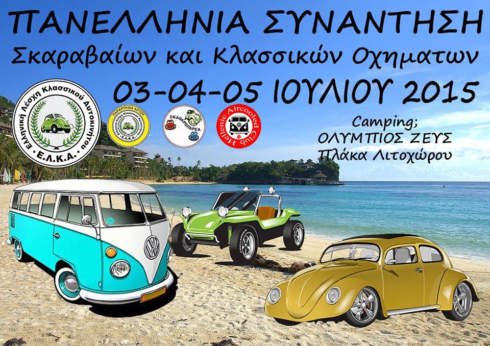 Pan-Hellenic Meeting