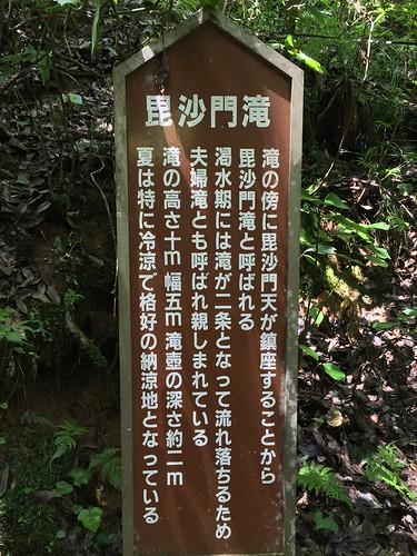 毘沙門滝 #6