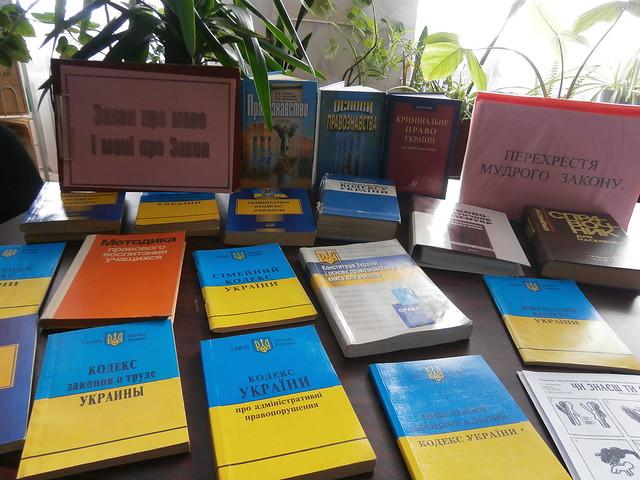 виставка-презентація «Закон про мене і мені про закон»