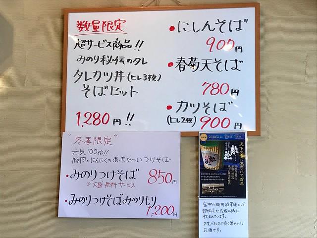 2016.11.20 みのり