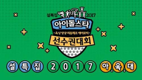 ĐH Thể Thao Idol 2017 (2017)