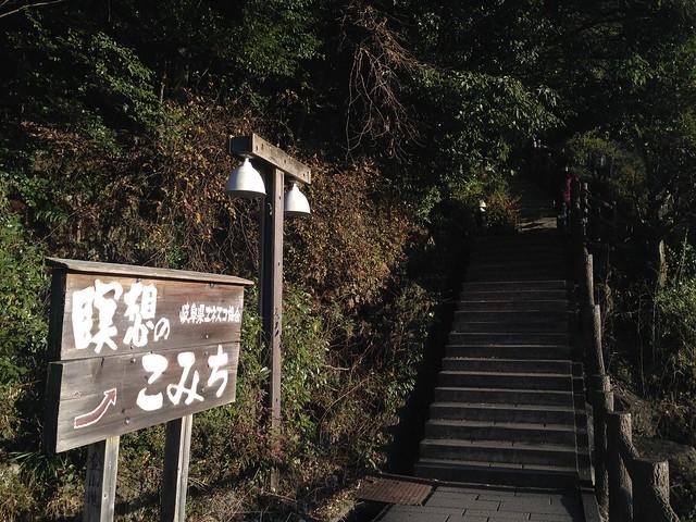金華山 めい想の小径 登山口