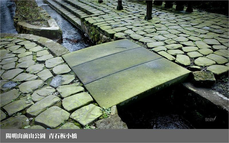前山公園_青石板小橋