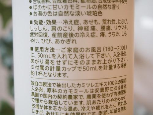 華密恋(カミツレン)の入浴剤 口コミ5