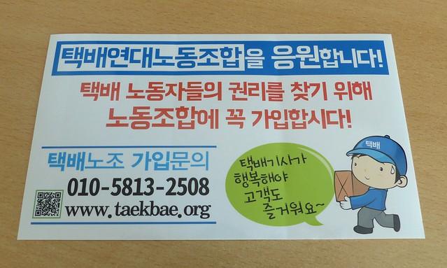 2-17-124_전국택배연대노동조합 홍보스티커