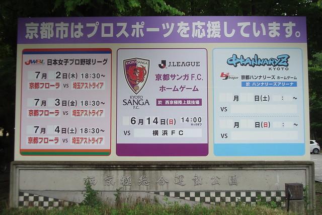 2015/06 J2第18節 京都vs横浜FC #04