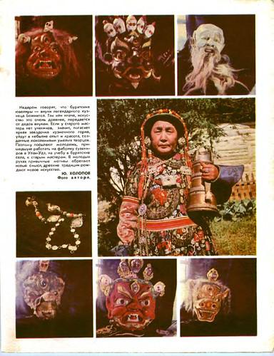 nauka_i_religiya_1976_07-98