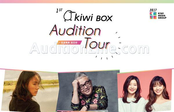 (광주) 키위미디어그룹 전국 투어 오디션