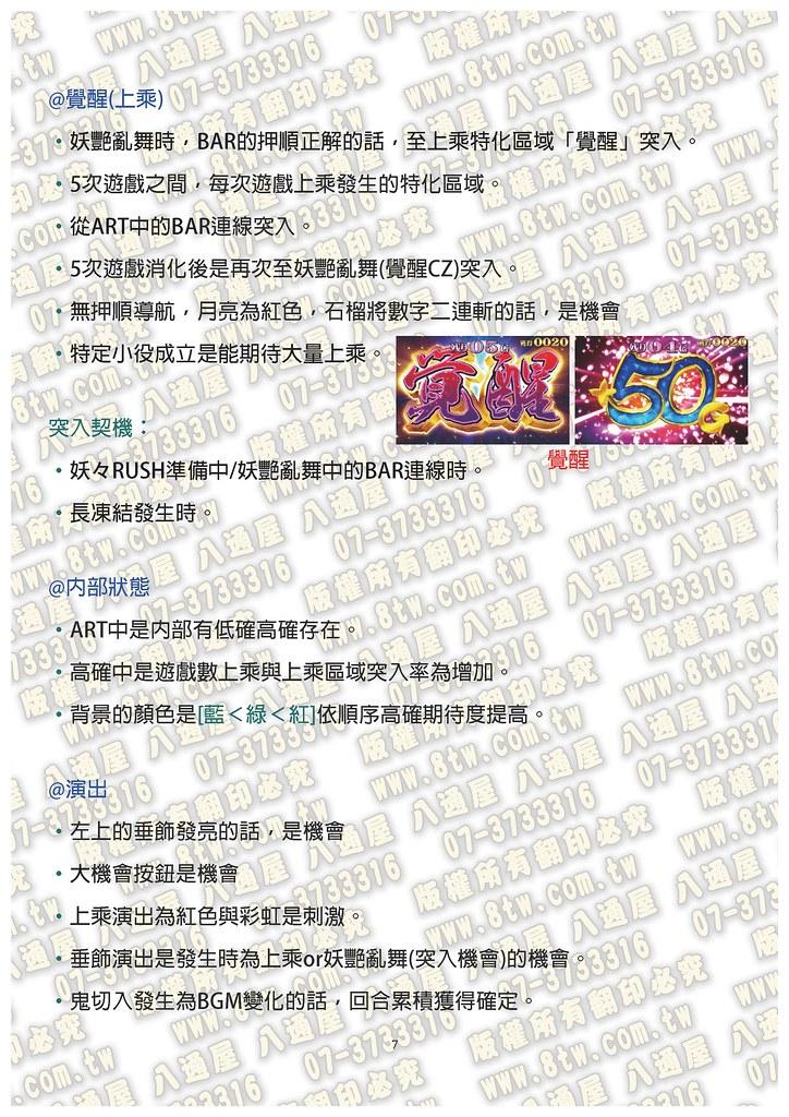 S0267半妖少女 綺麗譚 中文版攻略_Page_08