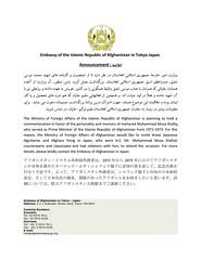 2016.12.15 Shafiq Announcement-1