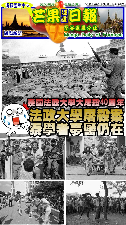 161006芒果日報--國際新聞--法政大學屠殺案,泰學者夢靨仍在