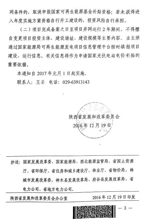 Shaanxi Provincial Development and Reform Commission notice on further strengthening the management of photovoltaic power generation project
