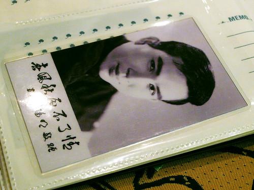 「陽明」給影迷的簽名照