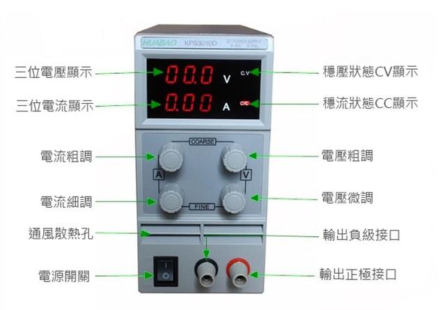 KPS605D_直流穩壓電源供應器