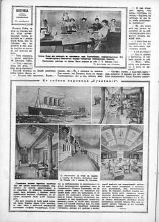 Огонек 1915-19_16
