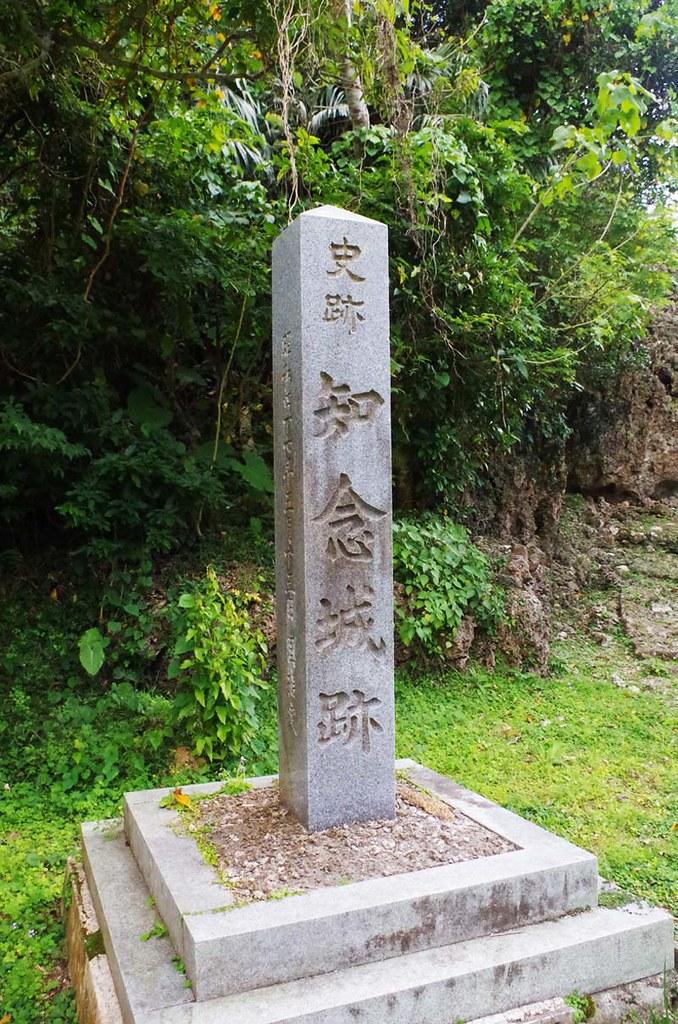 toomilog-tamagusuku-IMGP8817