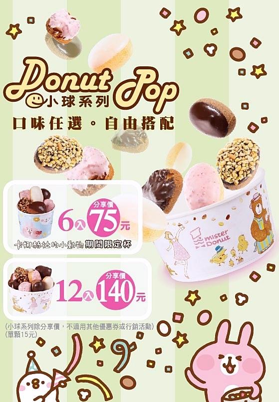 2 Mister Donut x 卡娜赫拉的可愛小動物 Kanahei's Small animals