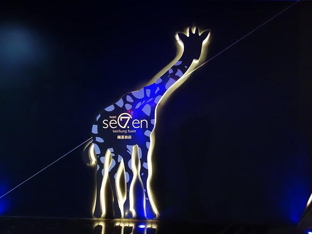 逢甲附近的 Hotel 7 (Seven Hotel),門口有個超醒目的大長頸鹿